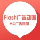 威客服务:[60790] FLAS、MG广告动画