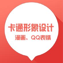 威客服务:[60787] 卡通形象设计、吉祥物设计、漫画设计、QQ表情制作