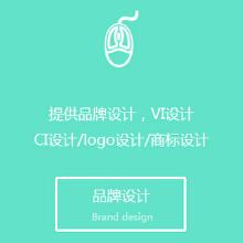 威客服务:[60298] 品牌设计
