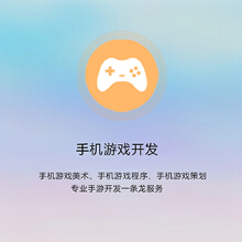 威客服务:[73956] 手机游戏 网络游戏 电脑游戏 开发