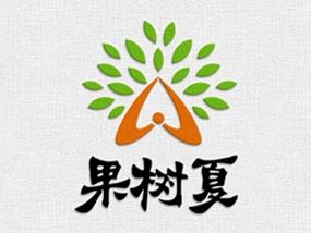 果树夏品牌 商标跟名片设计