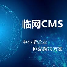 威客服务:[73986] 山东临网CMS模板建站