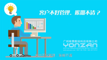 易治理_ERP管理软件_动画宣传片视频