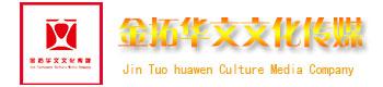 金拓华文文化传媒