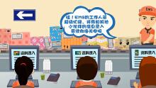 广东海关进出口邮件-Flash动画