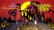 广州长隆万圣节Flash动画宣传片