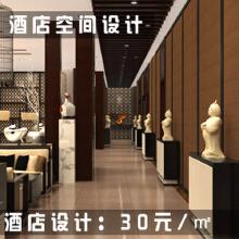 威客服务:[74294] 酒店设计、精品酒店设计、主题酒店设计、宾馆设计
