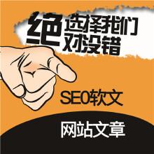 威客服务:[45306] SEO软文写作,网站原创文章,网站更新文章写作,15元每篇起