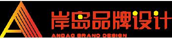 岸岛品牌设计