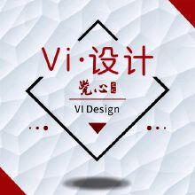 威客服务:[74553] VI设计【标准版】