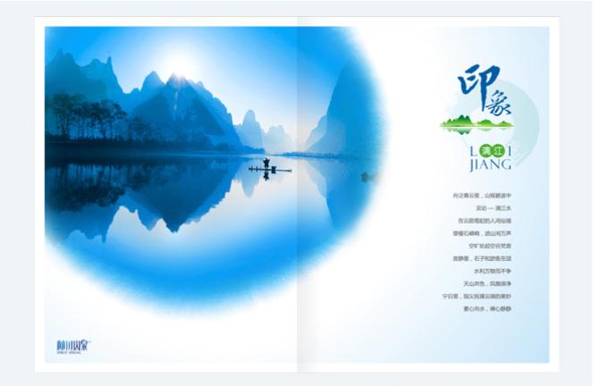 矿泉水宣传册设计方法,矿泉水产品宣传册设计