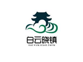 白云晓镇品牌商标设计