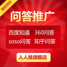 威客服务:[73839] 【百度知道】百度知道/360搜狗问答  低至2.5元/组