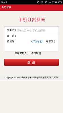 柳州市大宗农产品电子商务平台