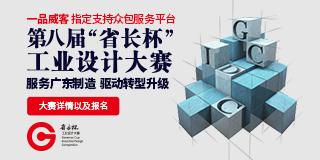 """广东省第八届""""省长杯""""工业设计大赛"""
