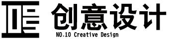 10号创意设计