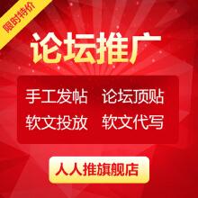 【论坛推广】0.8元/贴 论坛发帖  分类信息 博客发帖