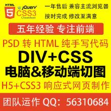 威客服务:[75027] 网站前端切图、响应式切图,自适应切图、网页前端开发、网页切图、DIV+Css/js、HTML5+CSS3