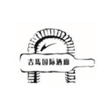 福建吉马酒业-移动分销版平台