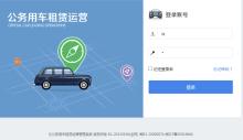 福建省直机关公务车辆管理系统建设项目