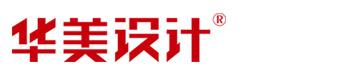 华美品牌设计 中国创意设计50强