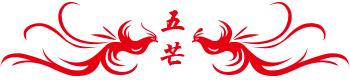 深圳市五芒广告有限公司