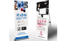 公司企业单位宣传页海报X展架易拉宝 文化墙企业形象及产品宣传