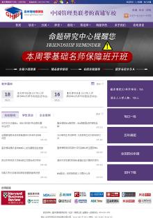 嘉禾博研商学院官网