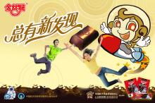 金丝猴新品海报