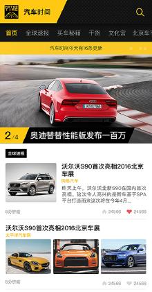汽车时间门户网站开发