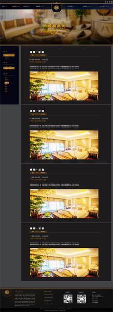 班迪斯别墅网页设计