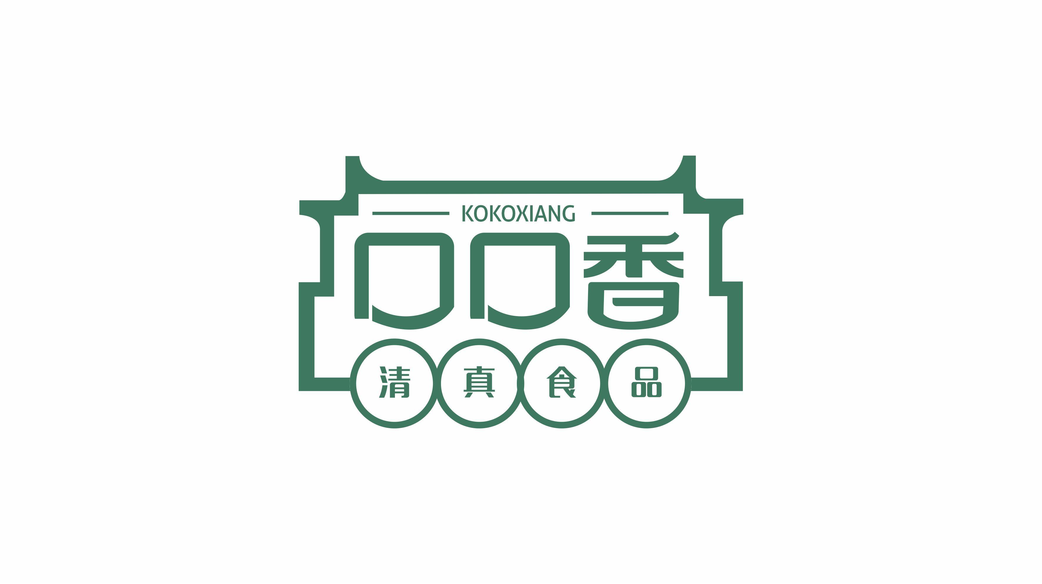 洛阳口口香清真食品有限公司LOGO设计 经营介绍:成立于2003年,位于河南省洛阳市瀍河回族区中信大道8号。主营植物香辛料加工和食用菌分装,主要产品有:黑木耳、花椒、八角、辣椒、桂皮、花椒粉、胡椒粉、辣椒粉等, 目前已经注册商标:河洛一品香、金家老磨房。 设计要求: 1、简洁、大气、有质感; 2、新颖有记忆点,醒目易识别,根据公司经营产品进行构思; 3、请附上创意说明。 知识产权说明: 1、所设计的作品为原创,为第一次发布,未侵犯他人的着作权,如有侵犯他人着作权,由设计者承担所有法律责任; 2、中标的设计