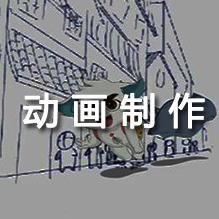 威客服务:[76046] 动画制作