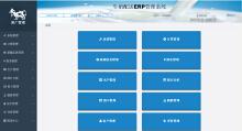 多端口企业ERP管理系统