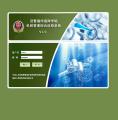 福州武警指挥学院科研管理综合信息系统