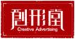 创形堂广告策划有限公司