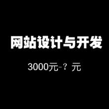 威客服务:[76249] 网站设计与开发