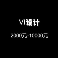 威客服务:[76250] VI设计