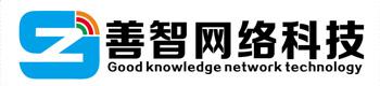 SZ_Net善智网络科技