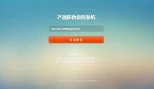 【网页设计】二维码防伪系统(物联网)