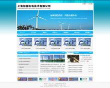 上海钮赫机电技术有限公司