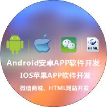 威客服务:[76247] 安卓/iOS/微信/移动APP项目/HTML网站开发