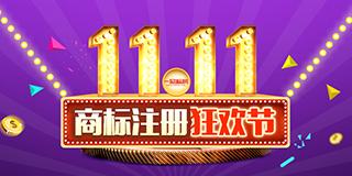 一品标局:双十一商标注册狂欢节