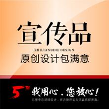 威客服务:[76468] 宣传品设计 海报设计 宣传单设计 网页广告设计 户外大牌设计