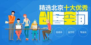 众创空间创劲足 北京十大创客空间精选