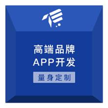 威客服务:[76640] IOS应用 APP开发