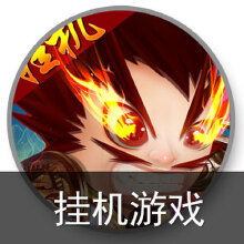Cocos2d-X游戏手游源码/iOS/cocos2dx源代码/挂机江湖源码