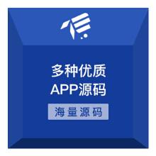 威客服务:[76636] 多种优质 APP源码