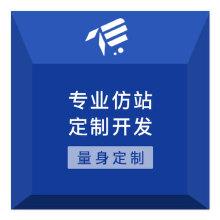 威客服务:[56274] 专业仿站 定制开发