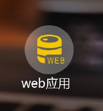 威客服务:[76304] Web应用开发